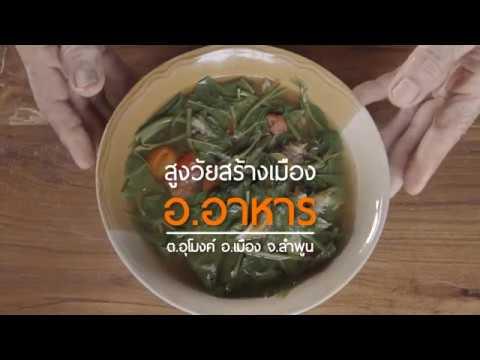 thaihealth สสส สูงวัยสร้างเมือง อ.อาหาร