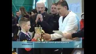 Турнір пам'яті Юрія Шулятицького 24.02.2015