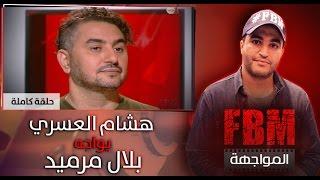 FBM المواجهة : هشام العسري في مواجهة بلال مرميد