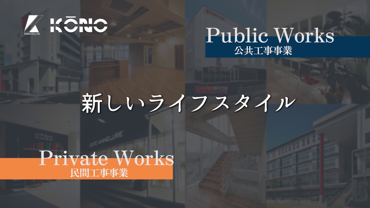 河野建設株式会社