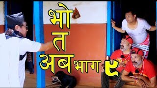 Bho Ta Aba 22 th July 2018, Full Episode 9 भो त अब | Nepali comedy Serial 2018
