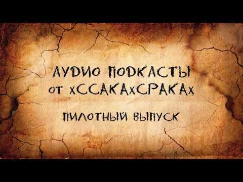 Аудио подкасты от xCCAKAxCPAKAx - пилотный выпуск