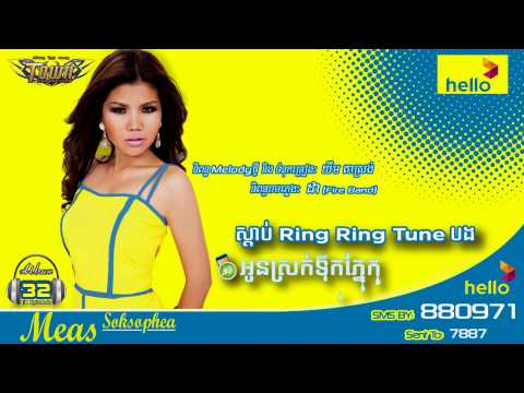 Lyrics By: Yem Tasrong(Khmer Writer) - Sdab Ring Ring Tune Bong Oun Ho Tek Pnek - Town Cd Vol 32 -