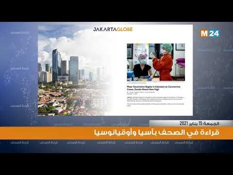 قراءة في أبرز اهتمامات صحف آسيا وأوقيانوسيا ليومه 15 يناير 2021