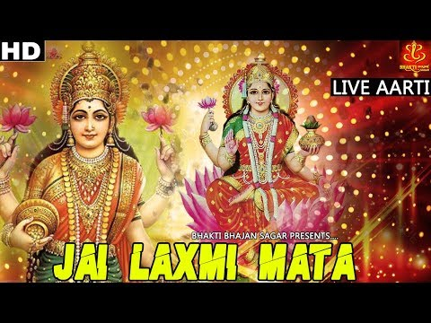Video Laxmi Mata Aarti | Om Jai Lakshmi Mata | Anjali Jain | लक्ष्मी माता आरती | Latest Aarti 2018 download in MP3, 3GP, MP4, WEBM, AVI, FLV January 2017