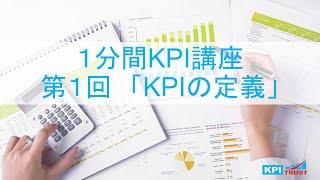 [KPI1分間講座] KPI管理の始め方 第1回 KPIの定義