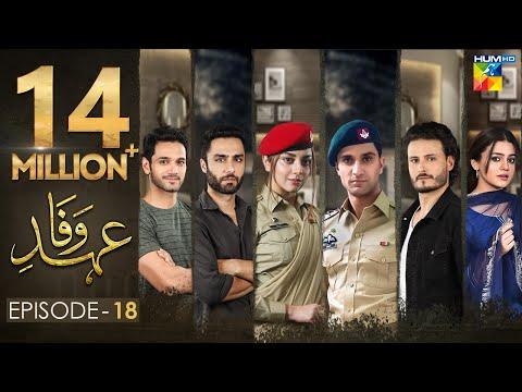 Ehd e Wafa Episode 18 - Digitally Presented by Master Paints HUM TV Drama 19 Januray 2020