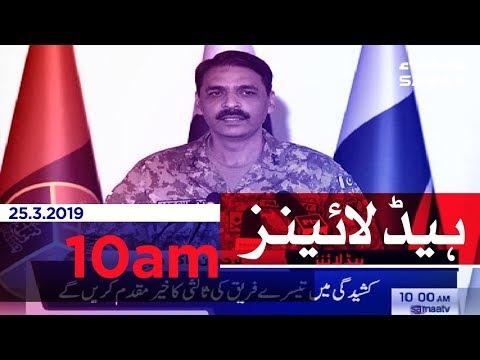 Samaa Headlines - 10AM - 25 March 2019