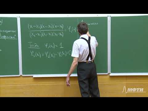Линейная алгебра. Алексей Савватеев и Александр Тонис. Лекция 1.1. Интерполяционный многочлен