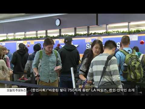 LAX 무더기 결항 지연 속출 12.23.16 KBS America News