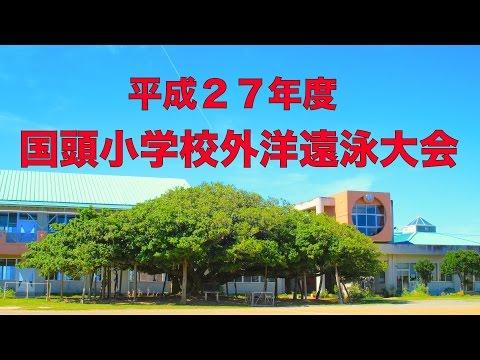 平成27年度 国頭小学校遠泳大会・沖永良部島