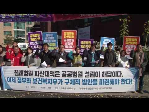 [영상뉴스] 침례병원 파산대책은 공공병원 설립이 해답이다