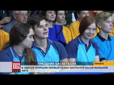 В Одессе открыли первый сезон школьной баскетбольной лиги