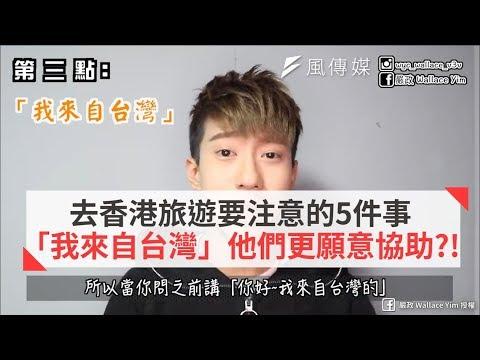 【影音】表明「我來自台灣」香港人會更願意協助?網紅告訴你去香港旅遊要注意的 5 件事
