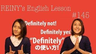 REINY先生の英会話#145 Definitelyの使い方!