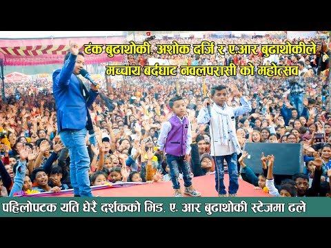 (बर्दघाटको महोत्सवमा ढले AR BUDATHOKI पहिलोपटक 27000 दर्शक ASHOK DARJI / TANKA BUDATHOK Full HD - Duration: 49 minutes.)