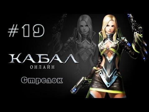 Кабал Онлайн - Арена Хаоса 1 #19