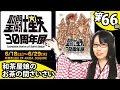 聖闘士星矢30周年展特集! 【第66回和茶屋娘のお茶の間さいさい】
