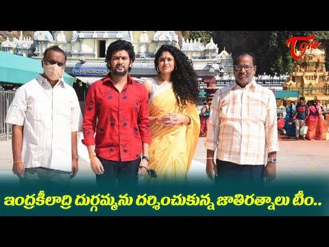 Jathi Ratnalu Movie Team Visited Indrakeeladri Kanaka Durga Temple | TeluguOne Cinema
