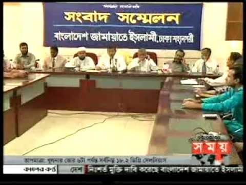jamaat dhaka city press, Jamaat'er office'a hamla koray Songbad sommalon