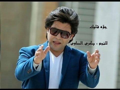 جوّه قلبك ..كلمات الشاعر عبداللطيف مبارك