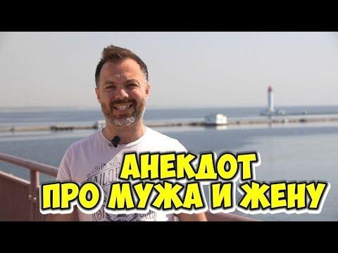 Лучшие анекдоты из Одессы Анекдот про мужа и жену (17.05.2018) - DomaVideo.Ru