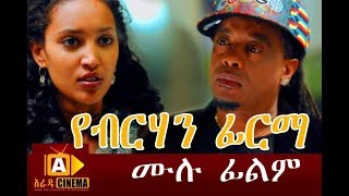 Nonton                             Yeberehan Firma Ethiopian Movie  2017 Film Subtitle Indonesia Streaming Movie Download