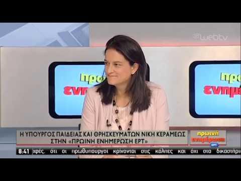 «Στόχος να καλυφθούν όλα τα κενά» – Η Ν. Κεραμέως στην ΕΡΤ | 18/09/2019 | ΕΡΤ