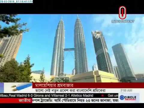 New Bangladeshi expats in Malaysia fear job loss (20-03-2018)