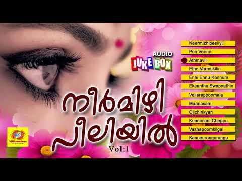 Video നീർമിഴി  പീലിയിൽ    Neermizhi peeliyil   Evergreen Malayalam Hit Songs download in MP3, 3GP, MP4, WEBM, AVI, FLV January 2017