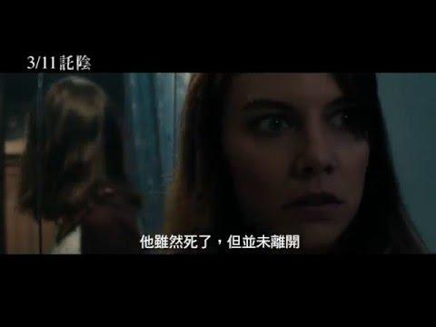 【託陰】短版中文預告