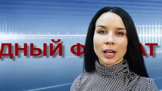 Свободный Формат 26.04.2018