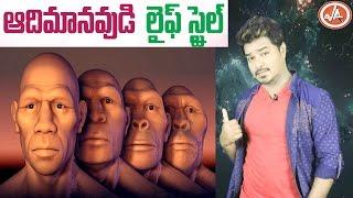 Video Early Human's Lifestyle   EARLY MAN Mystery Revealed In Telugu   Vikram Aditya   EP#53 MP3, 3GP, MP4, WEBM, AVI, FLV Mei 2018
