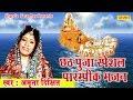 छठ पुजा स्पेशल पारम्परिक भजन    Most Popular Chhath Puja Geet By Amrita Dixit