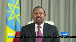Arabic News Dec,20/2019|etv