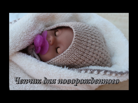 Вязание спицами для новорожденных на ютубе