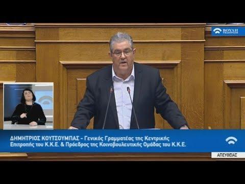 Απόσπασμα από την ομιλία Δ. Κουτσούμπα στη συζήτηση στη Βουλή για την ένταξη της ΠΓΔΜ στο ΝΑΤΟ