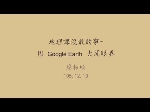 20161210高雄市立圖書館岡山講堂—廖振順:地理課沒教的事-用google earth大開眼界