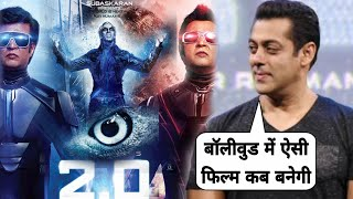 Video Salman khan epic Reaction on Robot 2.0 Teaser, Akshay Kumar, Rajnikant, Shankar MP3, 3GP, MP4, WEBM, AVI, FLV November 2018