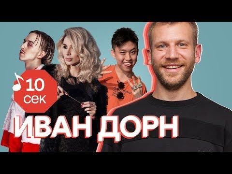 Иван Дорн в шоу «Узнать За 10 Секунд»