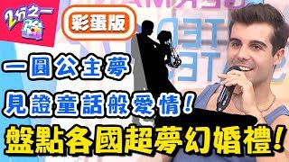 Video 夢幻婚禮各國大不同!義大利租城堡竟比在台灣辦還便宜?【2分之一強】20181112 一刀未剪版 EP982 杜力 佩德羅 MP3, 3GP, MP4, WEBM, AVI, FLV November 2018