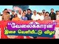"""VELAIKKARAN"" Movie Audio Launch | Sivakarthikeyan | Nayanthara | Anirudh |"