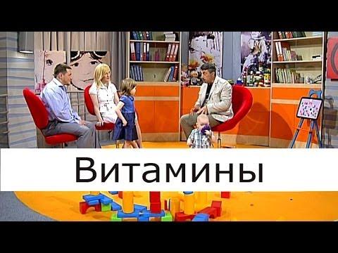 Витамины - Школа Доктора Комаровского