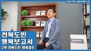 2020 전북도민 행복보고서 2부