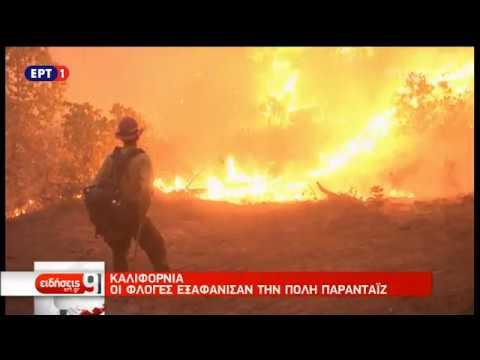 Καλιφόρνια: Οι φλόγες εξαφάνισαν την πόλη Πάρανταϊζ | 13/11/18 | ΕΡΤ