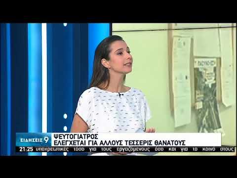 Ψευτογιατρός   Νέα στοιχεία για τη δράση του   29/07/2020   ΕΡΤ