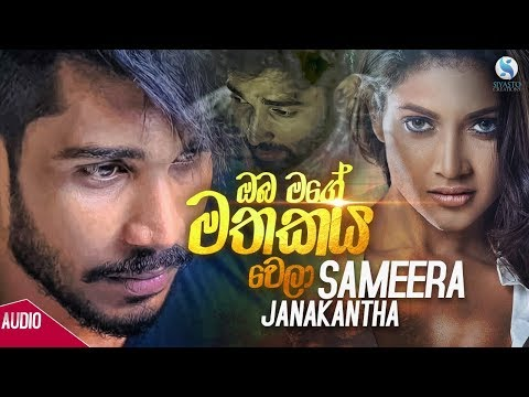 Oba Mage Mathakaya Wela - Sameera Janakantha Official Audio   Sinhala New Songs   Sinhala Sindu 2019