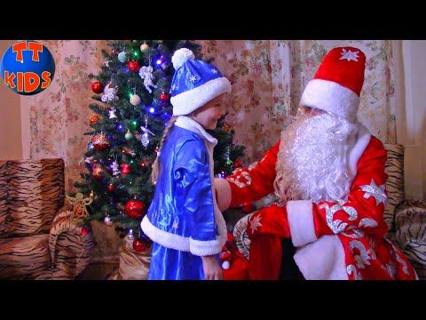 Дед Мороз и Снегурочка в гостях у Ярославы – Подарок на Новый Год - ГИРОБОРД! (видео)
