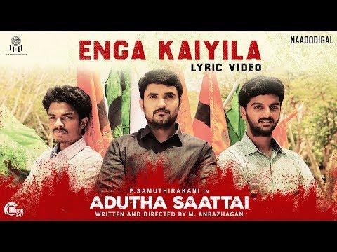 Adutha Saattai | Enga Kaiyila Lyric Video