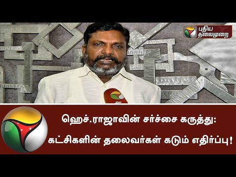 H.Rajas controversial opinion on Periyars statue: The leaders of the parties strongly oppose